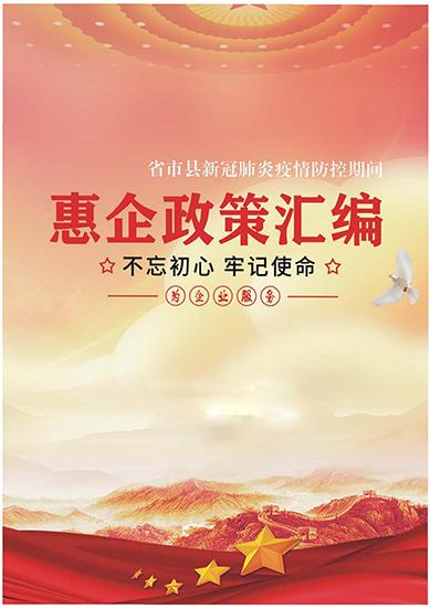 永嘉县惠企政策汇编-在线样本,点击浏览