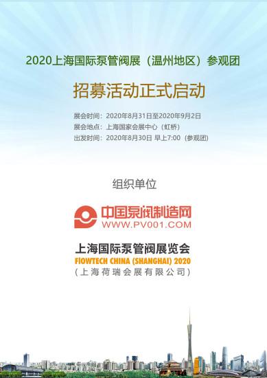 2020上海国际泵管阀展(温州地区)参观团招募及本届展会预览-在线样本,点击浏览