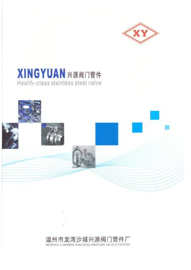温州市龙湾沙城兴源阀门管件厂-在线样本,点击浏览