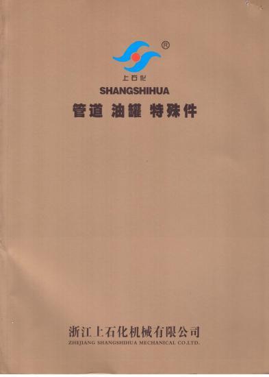 浙江上石化机械有限公司-在线样本,点击浏览