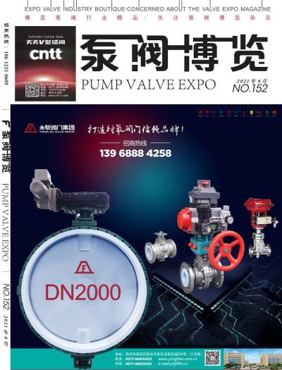"""点击浏览""""《泵阀博览》2021年8月刊""""云样本,""""《泵阀博览》2021年8月刊""""电子样本"""