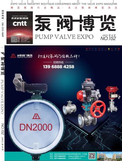 "�c��g�[""《泵�y博�[》2021年8月刊""云�颖�,""《泵�y博�[》2021年8月刊""�子�颖�"