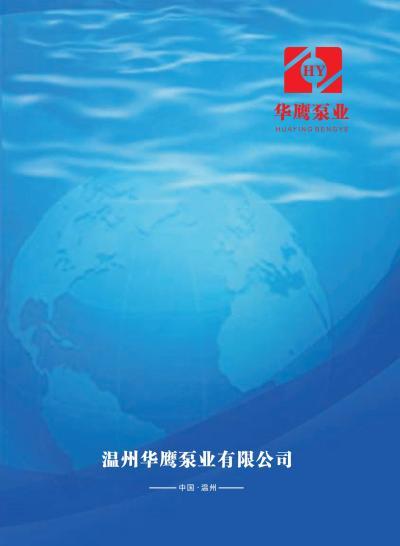 温州华鹰泵业有限公司-在线样本,点击浏览