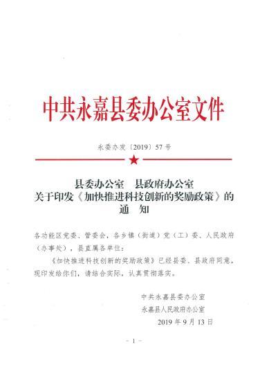 2019年永嘉县政策汇编-在线样本,点击浏览